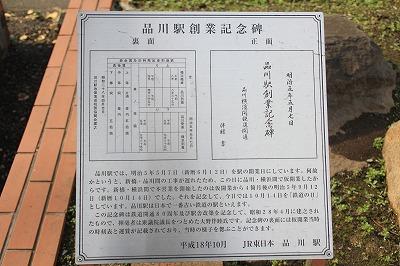 2012-12-sinagawa-stn-006.jpg