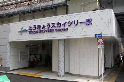 2012-04-skytree-013.jpg